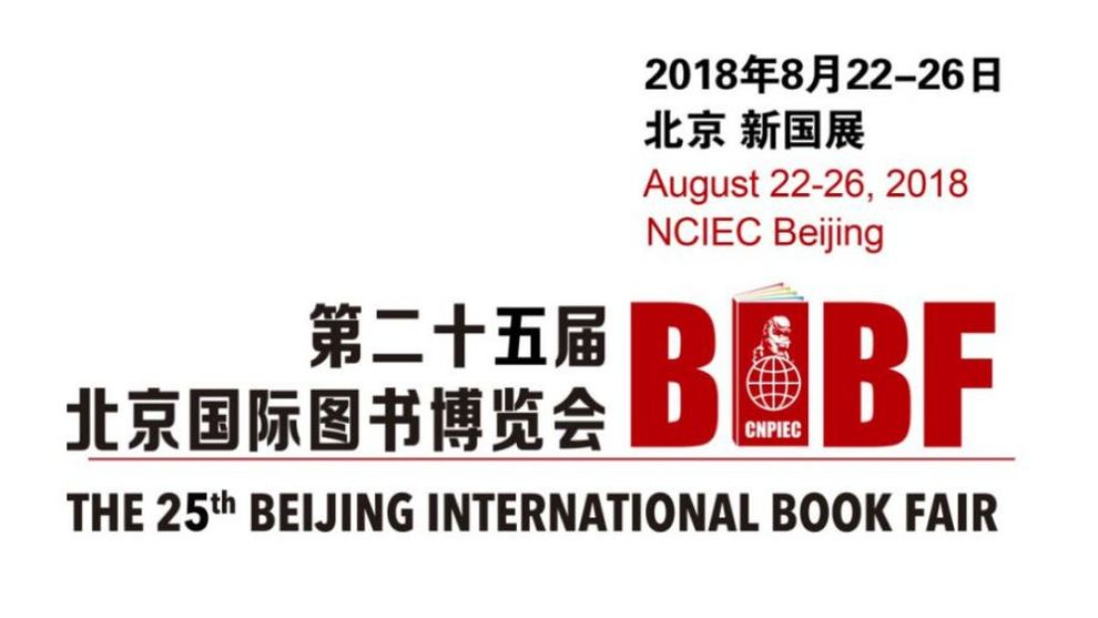 Beijing International Book Fair 2018